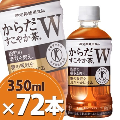 からだすこやか茶W 350ml PET 3ケース72本【送料...