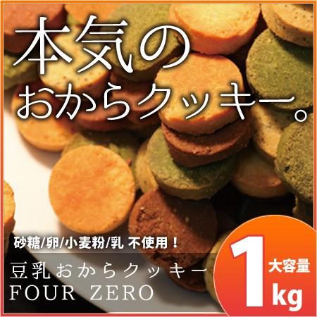 おからクッキーに革命☆【訳あり】豆乳おからクッ...