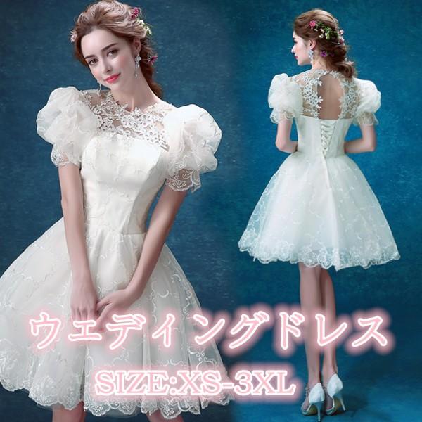 ウェディングドレス 花嫁 結婚式  ミニドレス 袖...