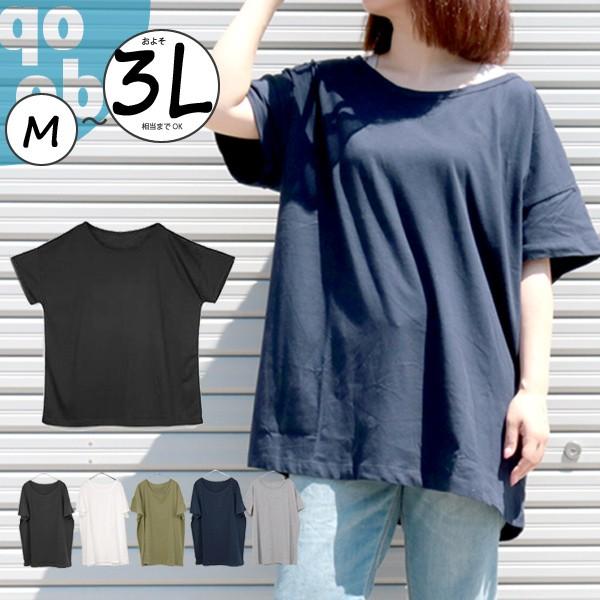 ●999円●4LくらいまでOK Tシャツ フリーサ...