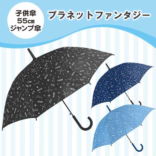 【キッズ雨傘】子供用傘『プラネットファンタジー...
