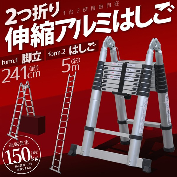 【先行販売】 はしご 脚立 伸縮 梯子 アルミ 製 折りたたみ 保証付き 安全ロック 搭載 アルミ製 5m 500cm ハシゴ 軽量 耐荷重 150kg