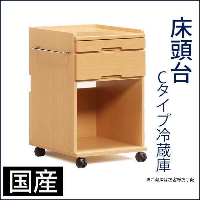 【送料無料】床頭台 C冷蔵庫 国産 ロータイプ 介...
