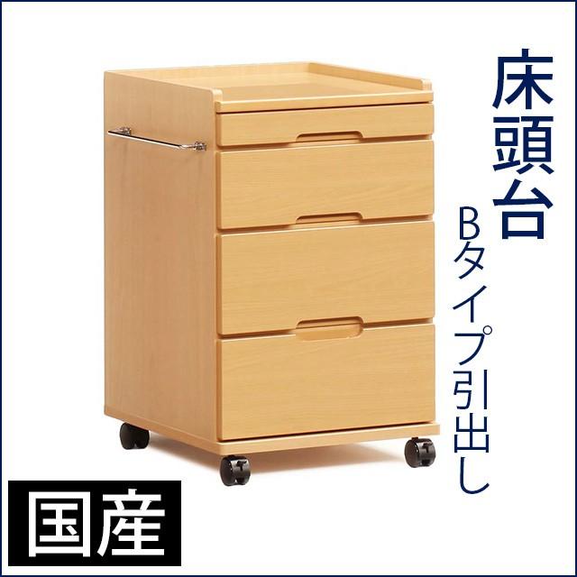 【送料無料】床頭台 B引出し 国産 ロータイプ 介...