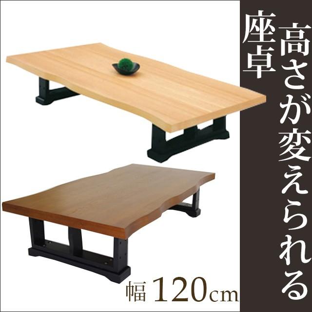 【送料無料】120座卓 ブラウン ナチュラル テーブ...