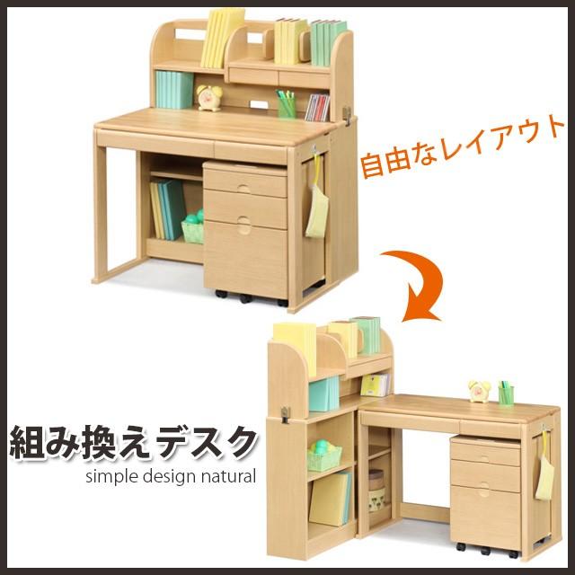 【送料無料】学習デスク 組み合わせデスク 勉強机...