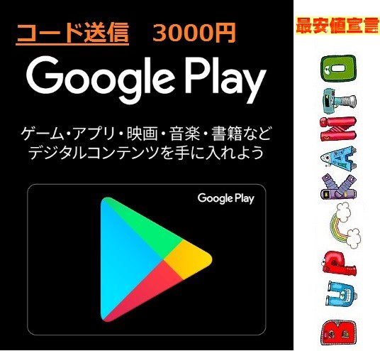 GooglePlay ギフトカード 【3000円】 グーグルプ...