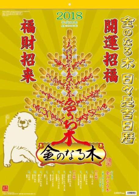 金のなる木 日々是吉日暦 2018 壁掛けカレンダー ...