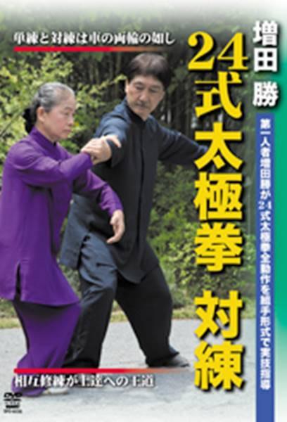増田 勝 24式太極拳 対練 奥義体得を可能にする組...