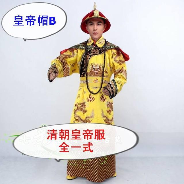中国・清朝皇帝服 一式 皇帝帽B  [康熙帝、雍正帝...