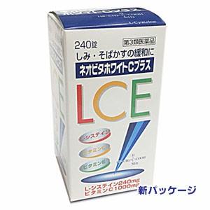 ネオビタホワイトCプラス 240錠 【第3類医薬品】...