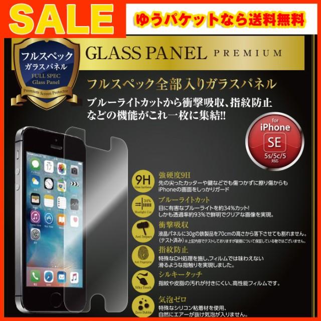 【セール ゆうパケット送料無料】iPhoneSE iPhone...