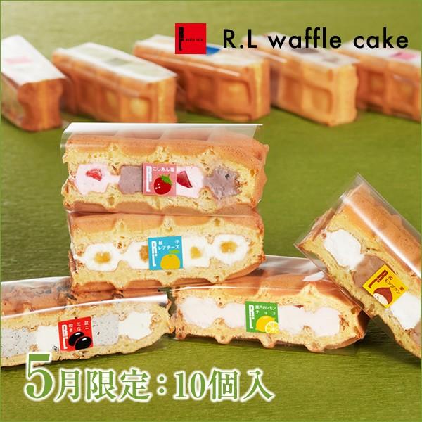 季節のワッフルケーキ10個入り /ギフト お菓子