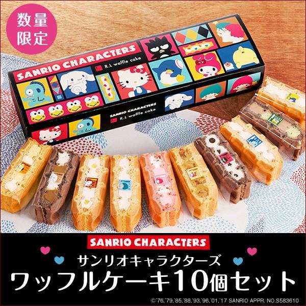 サンリオキャラクターズ ワッフルケーキ10個セッ...
