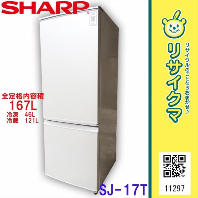 K▼シャープ 冷蔵庫 167L 2011年 2ドア 大容量 シ...
