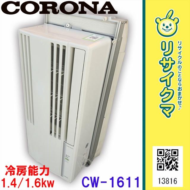 F▼コロナ 窓用エアコン 2011年 1.6/1.8kw 〜6畳 ...