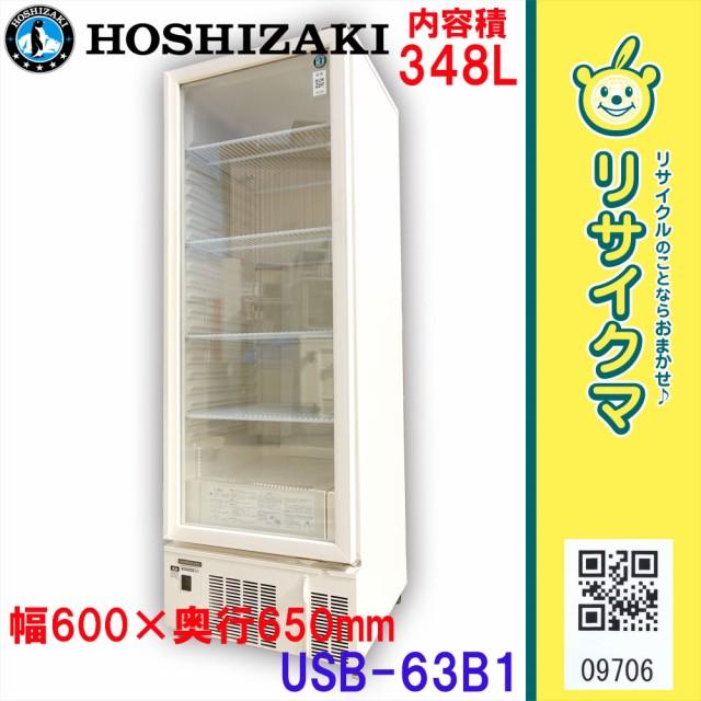 O▼ホシザキ 冷蔵ショーケース 瓶冷やし 348L USB...