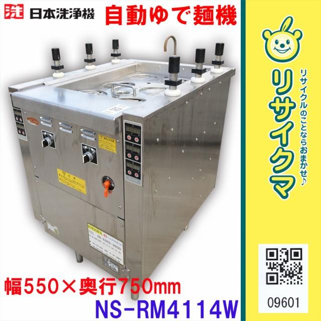 O▼日本洗浄機 自動ゆで麺機 茹で麺機 6穴 うどん...