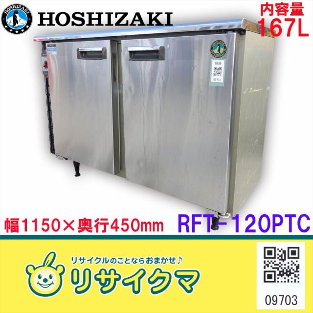 O▼ホシザキ 台下冷蔵庫 コールドテーブル 167L R...