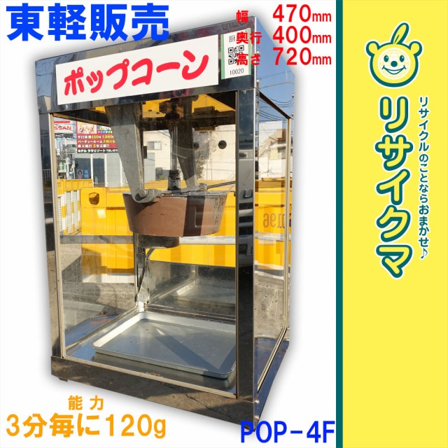 M▽東軽販売 ポップコーンマシーン 卓上 POP-4F (...