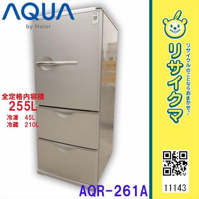 R▼アクア 冷蔵庫 265L 2013年 3ドア 大容量 人気...