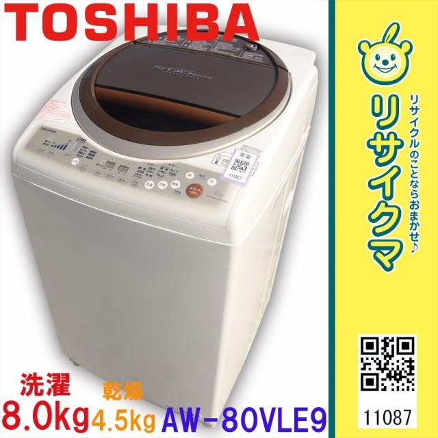 O▼東芝 洗濯機 2012年 8.0kg 乾燥 4.5kg 自動槽...