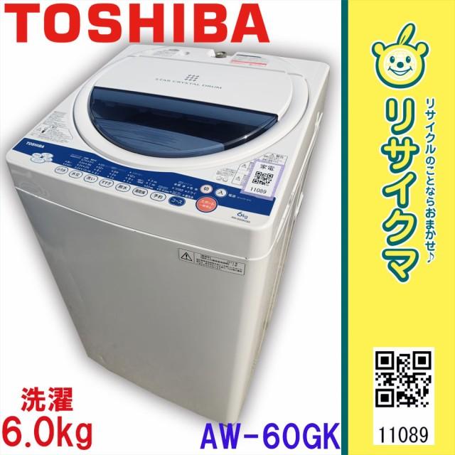 O▼東芝 洗濯機 2011年 6.0kg 風乾燥 ステンレス...