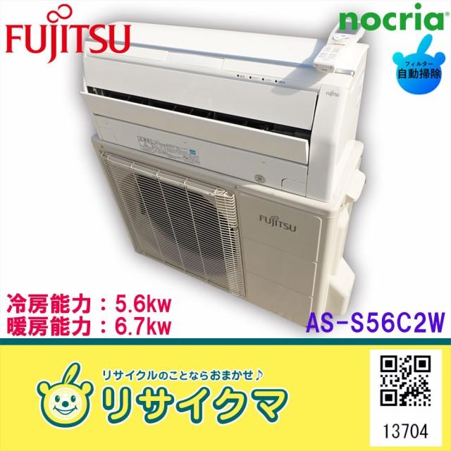 M▽富士通 ルームエアコン 2013年 5.6kw 〜23畳 ...