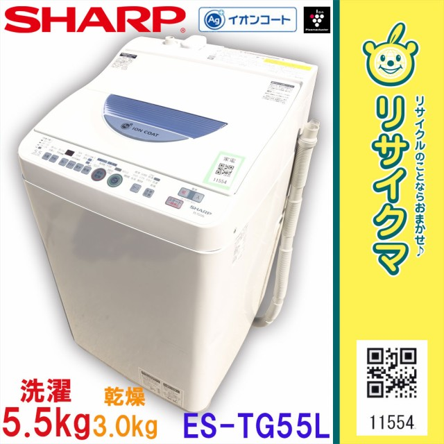 K▼シャープ 洗濯機 2013年 5.5kg 乾燥 3.0kg ス...