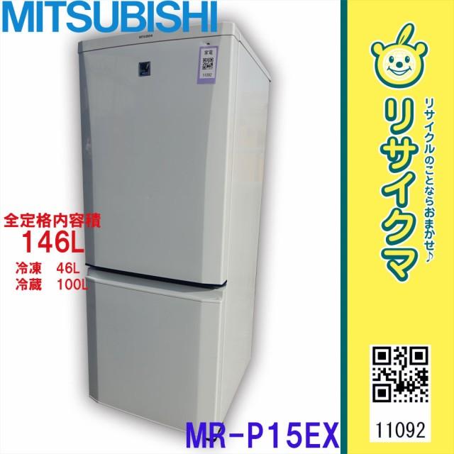 O▼三菱 冷蔵庫 146L 2013年 2ドア ボトムフリー...