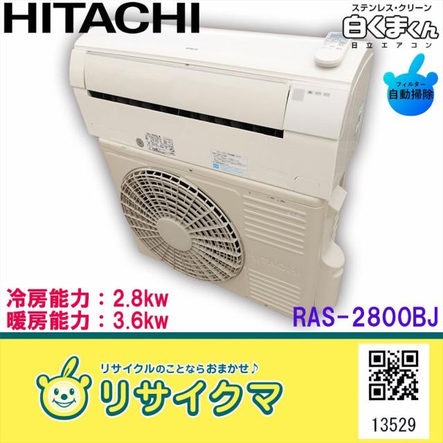 R▼日立 ルームエアコン 2012年 2.8kw 〜12畳 自...