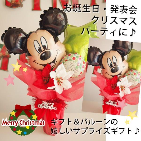 【送料無料】ギフトの入った可愛いクリスマスバル...