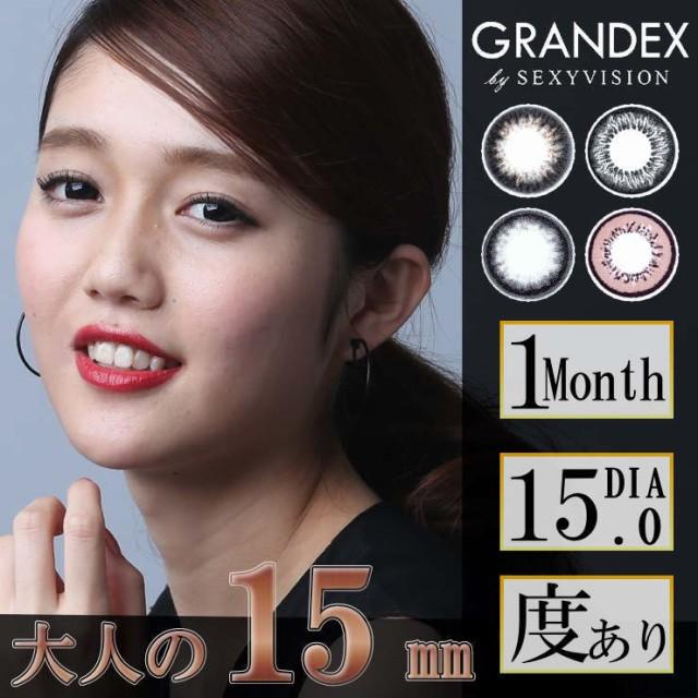 【度あり】【15mm】 カラコン  グランデックス by...