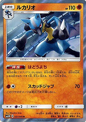 ポケモンカードゲーム サン&ムーン 037/066 ルカ...