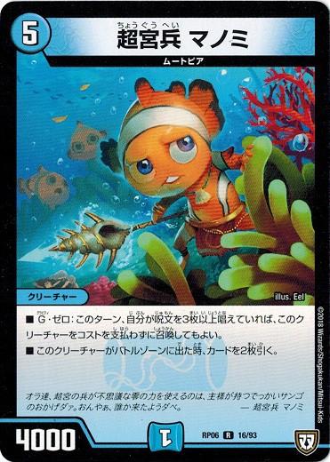 デュエルマスターズ DMRP06 16/93 超宮兵 マノミ ...