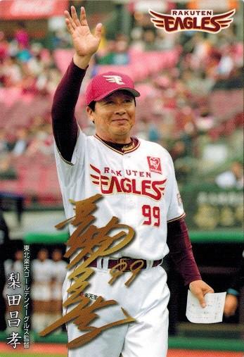 2018プロ野球チップス 第2弾 M-03 梨田昌孝(楽天...