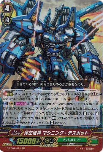 カードファイト!! ヴァンガードG G-EB02/011 弾...