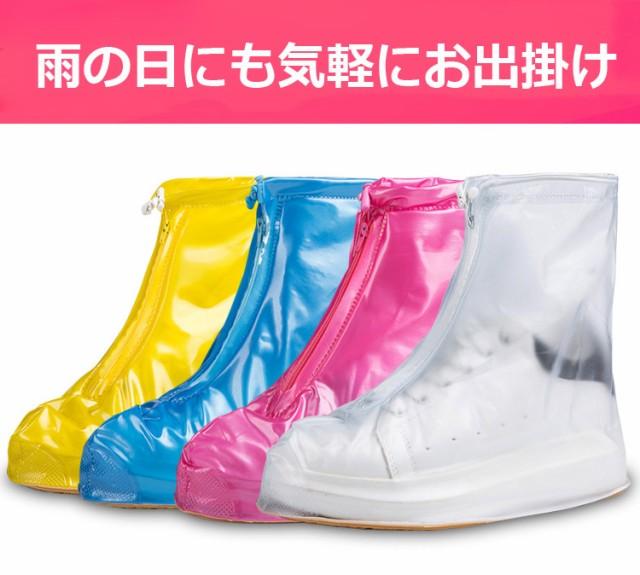 雨靴 スニーカー 靴 カバー 携帯 男女兼用 レイン...
