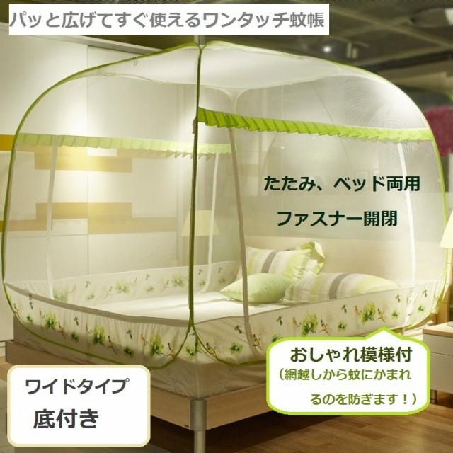 蚊帳 折り畳み式 ベッド タタミ シングル 蚊帳 ワ...
