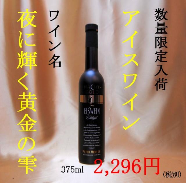 6本〜送料無料  ナクトゥゴールド アイスワイン2...