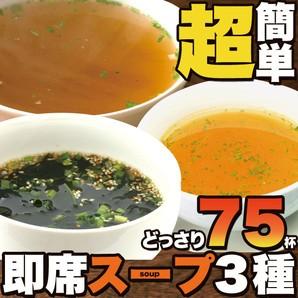 【送料無料】【ゆうメール出荷】即席スープ3種75...