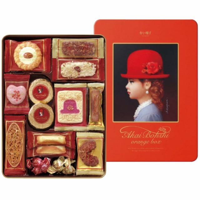 赤い帽子 赤い帽子 クッキー詰合せオレンジ お誕...