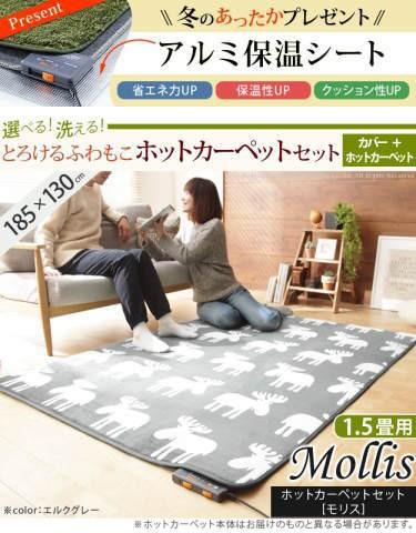 送料無料★ホットカーペット・カバー 〔モリス〕 ...