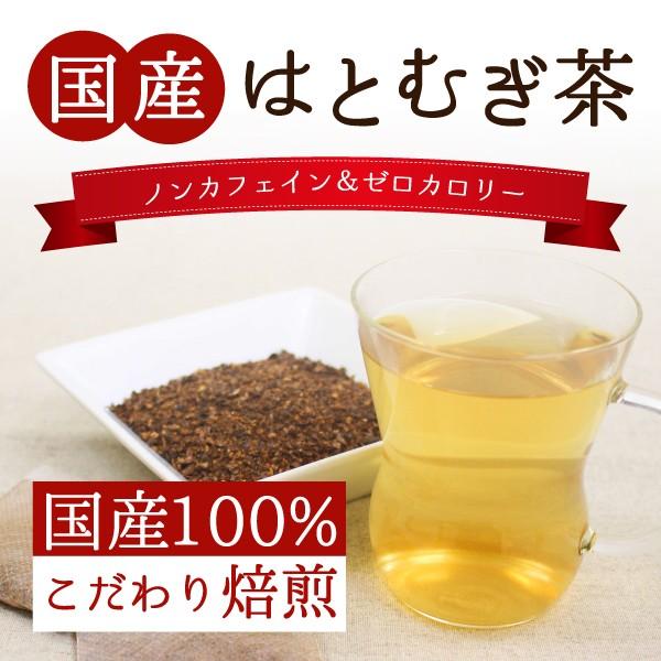 【送料無料】国産はとむぎ茶 50個入【はとむぎ茶/...