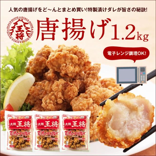 《まとめ買い価格!!》唐揚げ(1.2kg)セット【大...