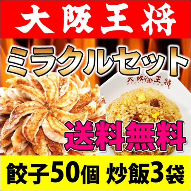 送料無料!大阪王将ミラクルセット【元祖肉餃子50...