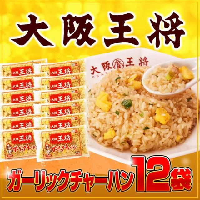 【大阪王将】にんにくの風味豊か! ガーリックチ...