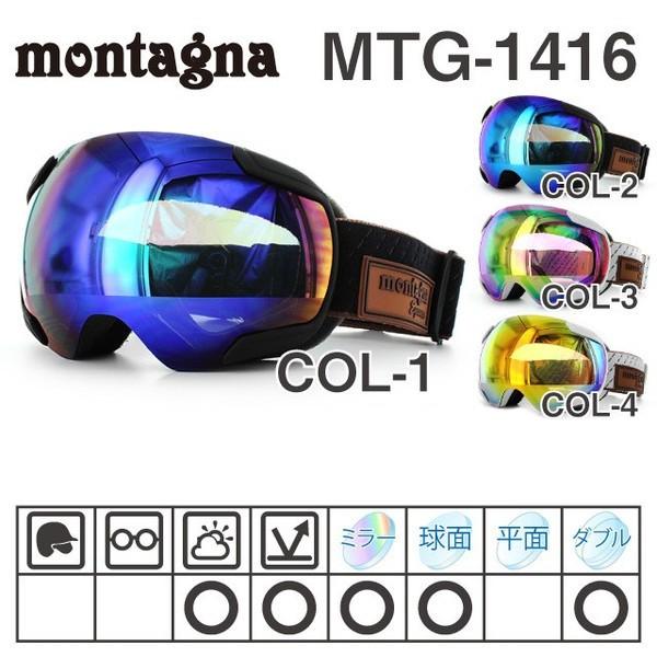 【訳あり】ゴーグル モンターニャ Montagna MTG-1...