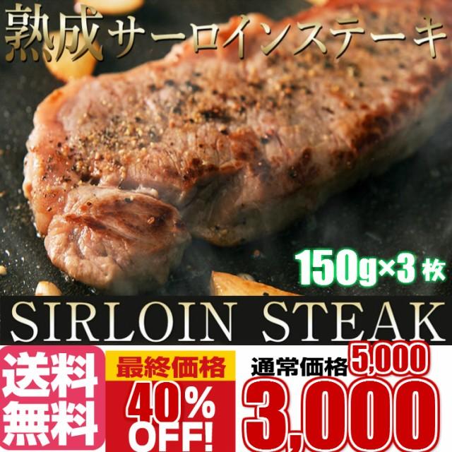 熟成牛サーロインステーキ150g3枚/サーロインス...