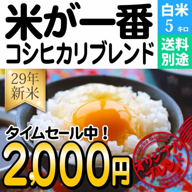 米5kg コシヒカリブレンド「米が一番」送料別途 ...